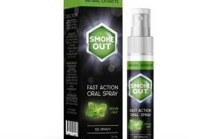 Спрей против курения Smoke Out, характеристика и описание препарата