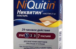 Пластырь от курения Никвитин (Niquitin)