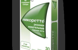 Жевательная резинка Никоретте — отзывы курильщиков