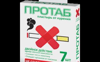 Описание пластыря против курения Протаб