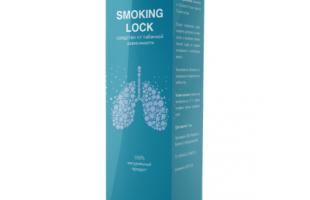 Smoking Lock — инновационное средство по борьбе с курением
