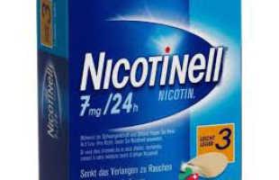 Описание препарата против курения Никотинелл