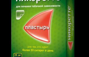Особенности применения никотинового пластыря Никоретте