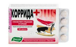 Коррида плюс: препарат на натуральной основе от никотиновой зависимости