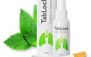 Tablock: описание препарата, аналоги и отзывы